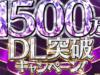 【FGO】1500万DLキャンペーン直前、初心者にオススメ星4サーヴァント