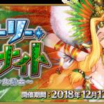 クリスマス2018 ホーリー・サンバ・ナイト ~雪降る遺跡と少女騎士~