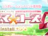 復刻版:魔法少女紀行 ~プリズマ・コーズ~ -Re-install-