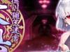 【FGO】『徳川廻天迷宮 大奥』、無理です