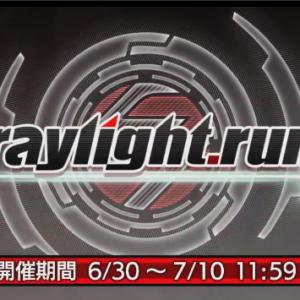 Straylight.run()